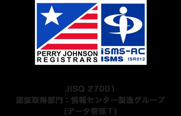 JISQ 27001