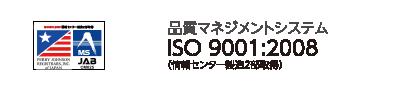 品質マネジメントシステム ISO 9001:2008(情報センター製造2部取得)