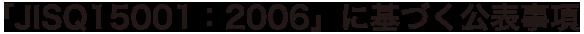 JISQ15001:2006に基づく公表事項